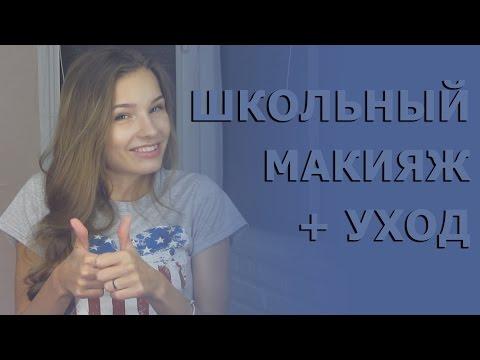 Обучение  Индивидуальный макияж для себя  Визажист Татьяна Петрова
