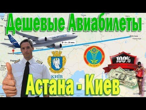 Забронировать Дешевые авиабилеты из Астаны в Киев