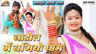 नाडोल में बणियो धाम आपरो   Ashapura Mataji Bhajan   Nadol Me Baniyo Dham   Mahipal Singh  PRG Music