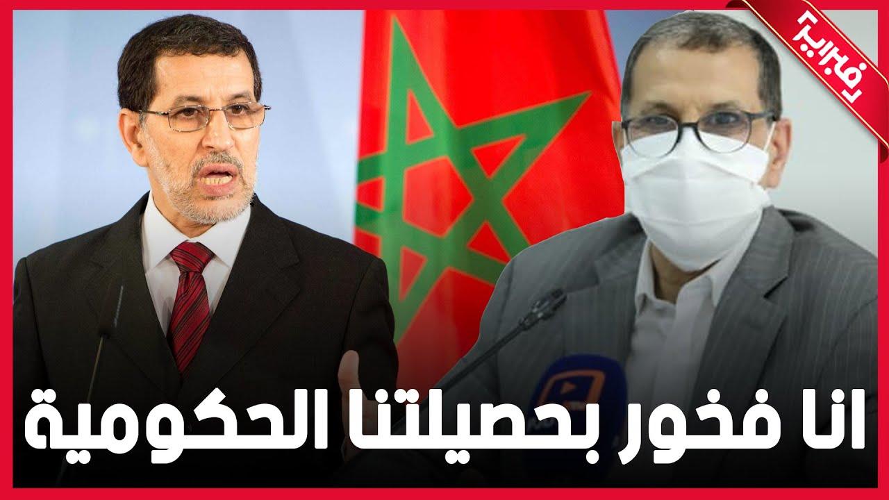 العثماني: لهذا أنا فخور بحصيلتنا الحكومية   أخبار السياسة
