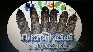 Люля Кебаб в духовке дома! / Lula kebab house in the oven!(Люля Кебаб в духовке дома! / Lula kebab house in the oven! состав: мясо фарш 2 кг, соль, перец, специи, лук, масло, шпажки...., 2015-04-11T07:00:01.000Z)