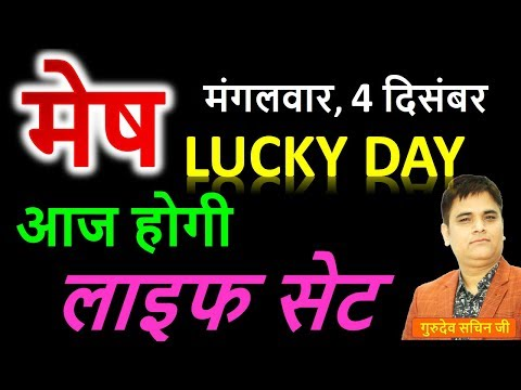 Mesh| मेष|Aries 4 December 2018 Rashifal | Lucky Day| Aaj Ka Rashifal |Astro Sachin