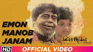 Emon Manob Janam Shubhaoyu Mp3 Song Download