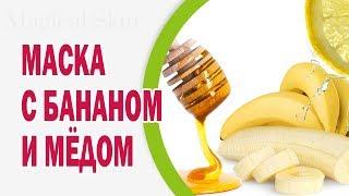 видео Маска для лица с бананом