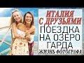 ИТАЛИЯ   ОЗЕРО ГАРДА   МАЛЬЧЕЗИНЕ   ЖИЗНЬ ФОТОГРАФА   СЪЕМКА В КРЕПОСТИ   DARYA KAMALOVA