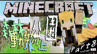 Minecraft|阿墨實況|原味生存系列第三季|當個創世神#Part8 龍貓主題公園完工x剷雪機【我的世界,麥塊】