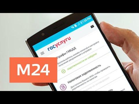 Робот поможет узнать о готовности документов в центре госуслуг - Москва 24