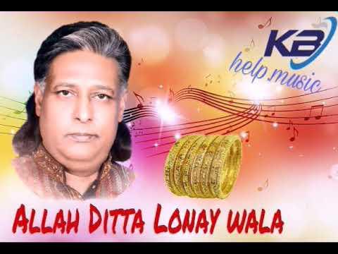 Allah Ditta Lonay Wala 2017