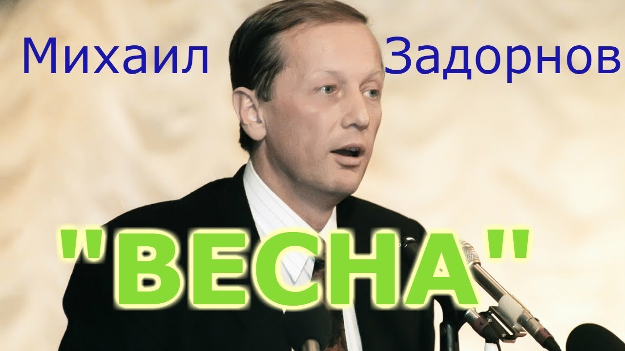 """Михаил Задорнов """"Весна"""""""