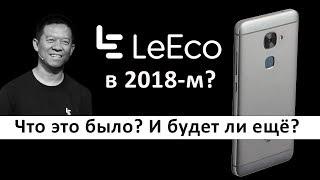 Феномен LEECO – покупать ли в 2018-м их смартфоны? Плюсы и минусы
