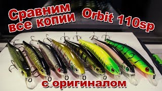 Сравним копии Orbit 110sp от Bearking Allblue Grows Culture TsuYoki Strike Pro с оригиналом