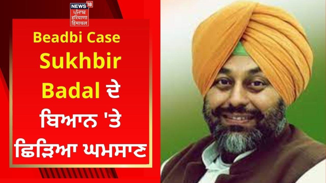 Download Beadbi Case : Sukhbir Badal ਦੇ ਬਿਆਨ 'ਤੇ ਛਿੜਿਆ ਘਮਸਾਣ | Live News | News18 Punjab