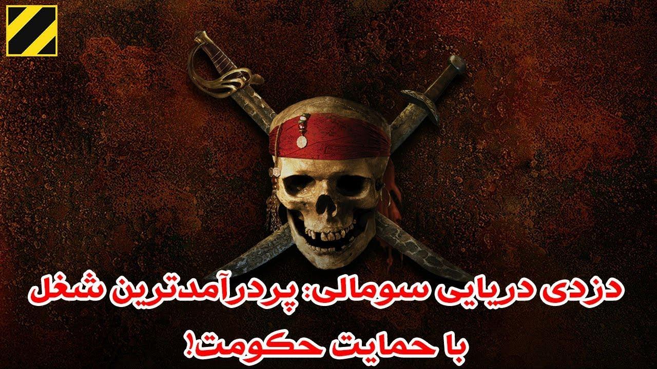 دزدی دریایی سومالی: پردرآمدترین شغل با حمایت حکومت!