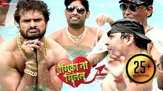 प्रेमिका ना मिलल Premika Na Milal | Khesari Lal Yadav | Ashish Verma | Azad Singh & Pyarelal Kaviji