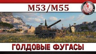 М53/М55 НА ГОЛДОВЫХ ФУГАСАХ!