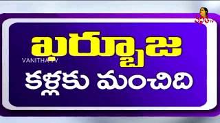 Amazing Health Benefits of Muskmelon for Eyes    Vanitha Tips    Vanitha TV