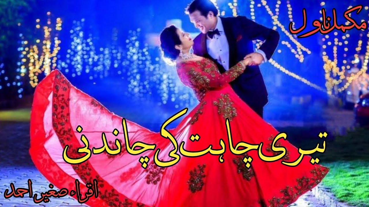 Download Teri Chahat Ki Chandni Novel by Iqra Sagheer Ahmed | Complete Story Urdu / Audio Novel | Kahani Inn