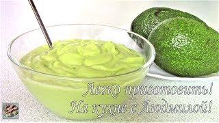 Соус из Авокадо. Самый простой рецепт. Легко приготовить!