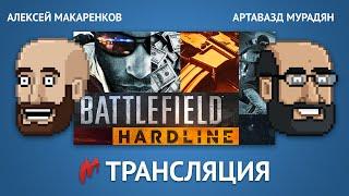 Играем в Battlefield: Hardline. Запись прямого эфира