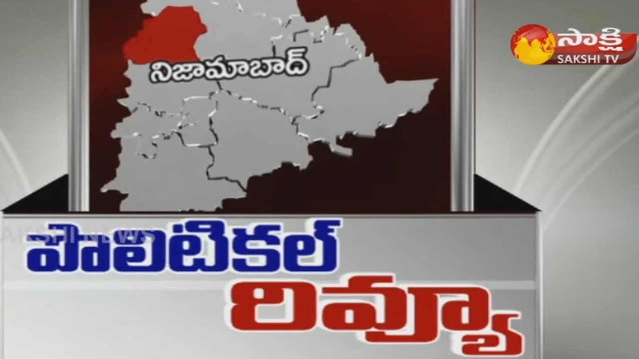 Political Roundup   Nizamabad   Special Focus On Nizamabad Politics     Political Heat In Nizamabad Politics    2019