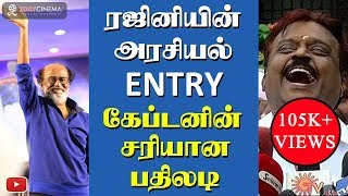 Vijayakanth's perfect reply for Rajini's political entry! - 2DAYCINEMA.COM