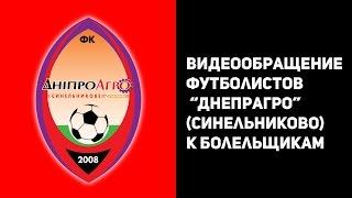 """Видеообращение футболистов """"Днепрагро"""" к болельщикам"""