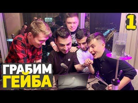 ГРАБИМ ГЕЙБА // ОТКРЫЛИ 250 КЕЙСОВ В CS:GO (feat. ZLOY, Claynese, ФЛЕКС, Стил)