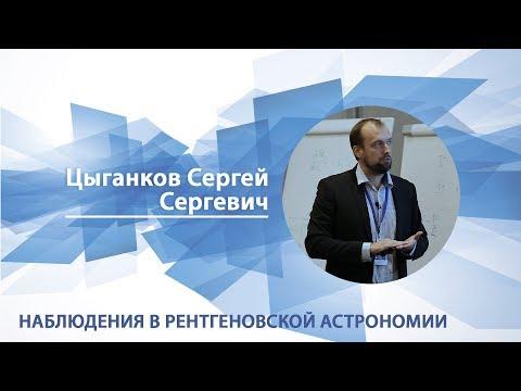 Цыганков Сергей - Лекция \