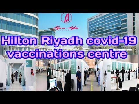 Hilton Riyadh covid-19 vaccination center مركز التلقيح هيلتون الرياض كوفيد -19