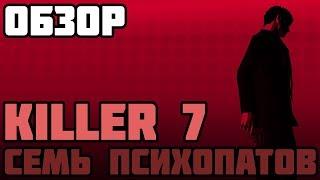 обзор Killer 7  Семь психопатов