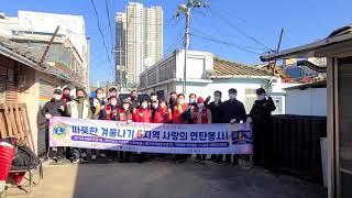 354F인천지구 6지역 사랑의연탄봉사 합동봉사 기념촬영…