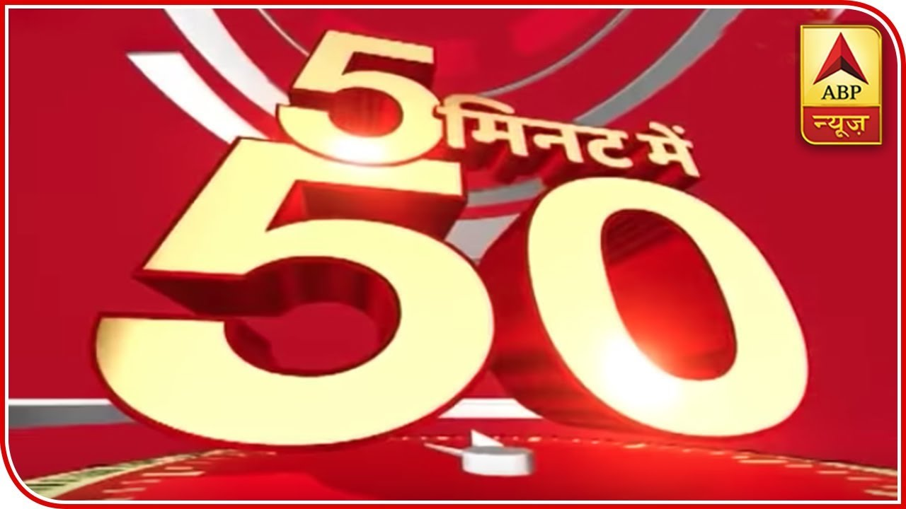 Watch Latest News Update In Five Minutes | Top 50 | ABP News
