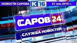 Новости Сарова 21.05.2019