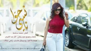 Nancy Hawa - 3amel Eh Ma3aha / نانسي حوا - عامل إيه معاها