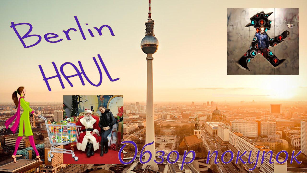 狐 Berlin HAUL: Шоппинг в Германии. Обзор покупок из крупнейших ТЦ + сувениры 狐