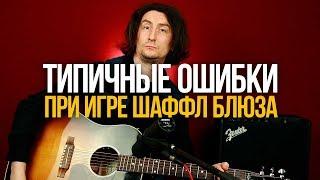 Как ПРАВИЛЬНО играть акустический шаффл блюз на гитаре