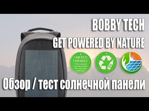 🌍🌞 Bobby TECH Обзор самого Экологичного рюкзака от XDDESIGN. Тест эффективности солнечной панели!