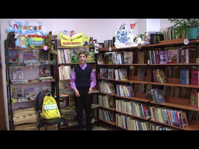Изображение предпросмотра прочтения – МирошниковИлья читает произведение «Про одного ученика и шесть единиц» С.Я.Маршака