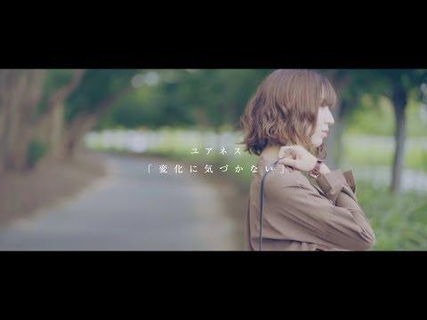 Youtube: Henka ni Kizukanai / yourness