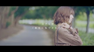 Youtube: Henka ni Kizukanai / yourness