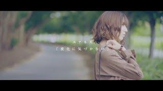 ユアネス 「変化に気づかない」 Official Music Video