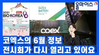 [올마이스] 전시회가 다시 열리네요. 코엑스 6월 정보…