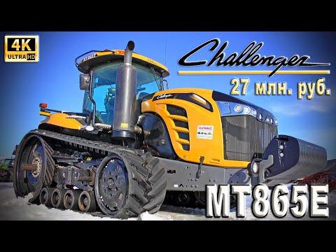 Гусеничный трактор Challenger MT865E - тест-драйв и ответы на вопросы