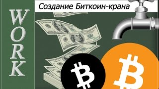 4 Автоматических крана  заработок как в долларах так и в биткоинах