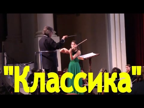 Санкт-Петербургский Симфонический Оркестр Классика Сочи