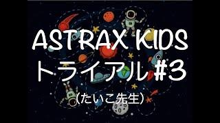[アストラックス]ASTRAX KIDS トライアル #3(レベル3・たいこ先生)
