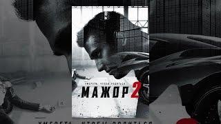 Мажор 2 (1-3 серии)