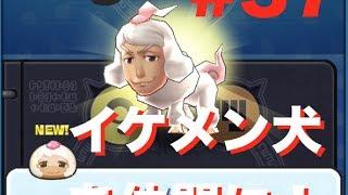 #37 レジェンド妖怪 イケメン犬 を仲間にする方法 妖怪ウォッチ ぷにぷに thumbnail