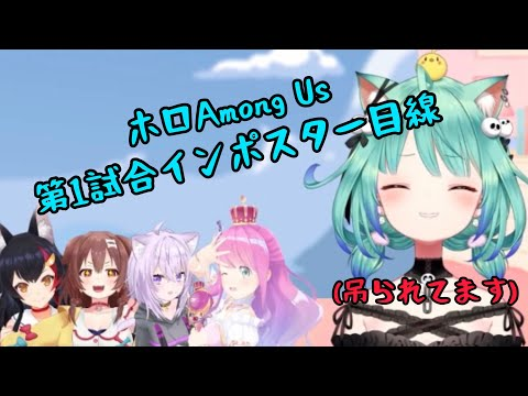 【ホロライブ切り抜き】ホロAmong Us第1試合