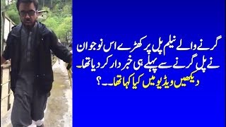 Boy Telling About Neelum Valley Bridge Weakness Before Collapse